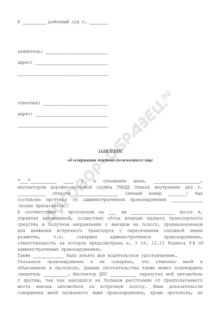 Заявление об оспаривании действия должностного лица. Страница 1
