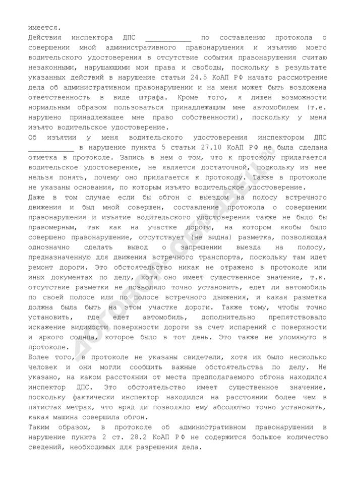 Заявление об оспаривании действия должностного лица. Страница 2