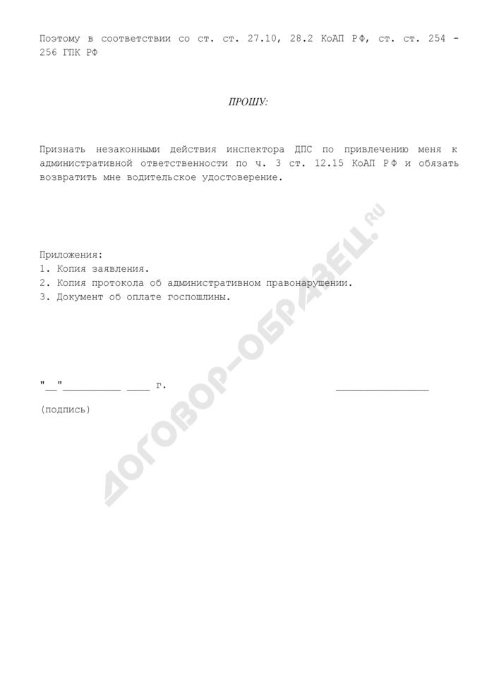 Заявление об оспаривании действия должностного лица. Страница 3