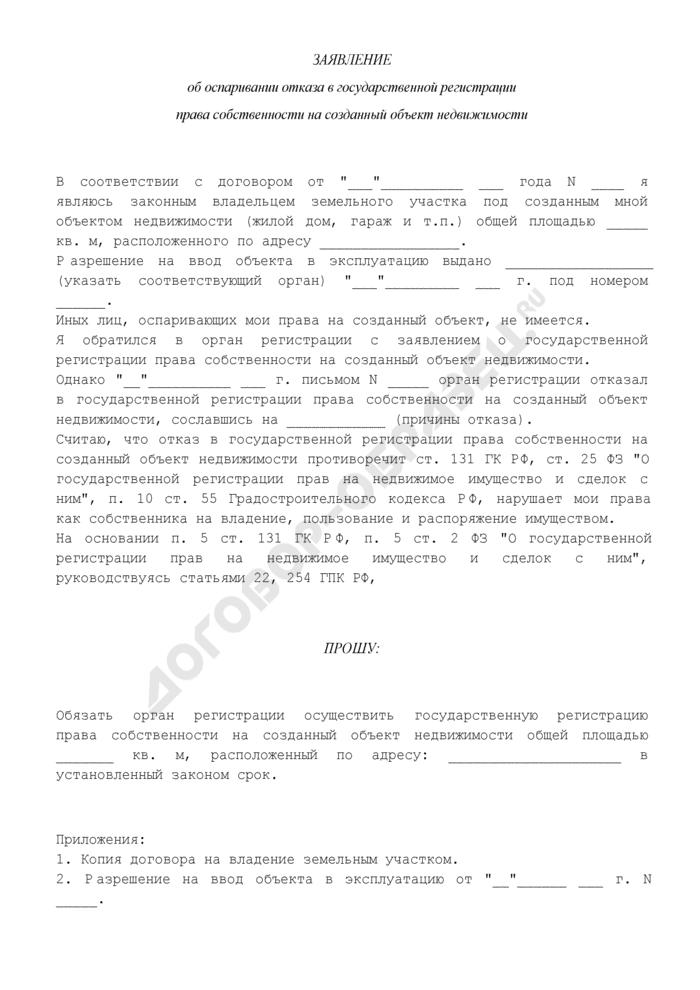 Заявление об оспаривании отказа в государственной регистрации права собственности на созданный объект недвижимости. Страница 1