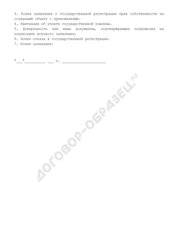 Заявление об оспаривании отказа в государственной регистрации права собственности на созданный объект недвижимости. Страница 2