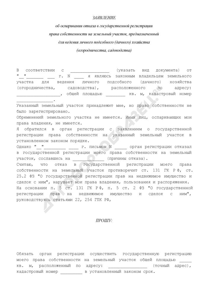 Заявление об оспаривании отказа в государственной регистрации права собственности на земельный участок, предназначенный для ведения личного подсобного (дачного) хозяйства (огородничества, садоводства). Страница 1