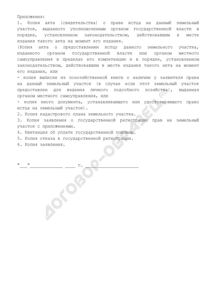 Заявление об оспаривании отказа в государственной регистрации права собственности на земельный участок, предназначенный для ведения личного подсобного (дачного) хозяйства (огородничества, садоводства). Страница 2