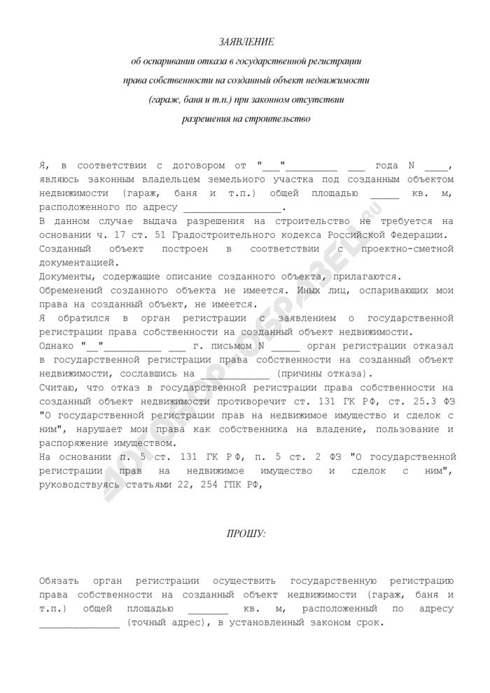 Заявление об оспаривании отказа в государственной регистрации права собственности на созданный объект недвижимости (гараж, баня и т.п.) при законном отсутствии разрешения на строительство. Страница 1