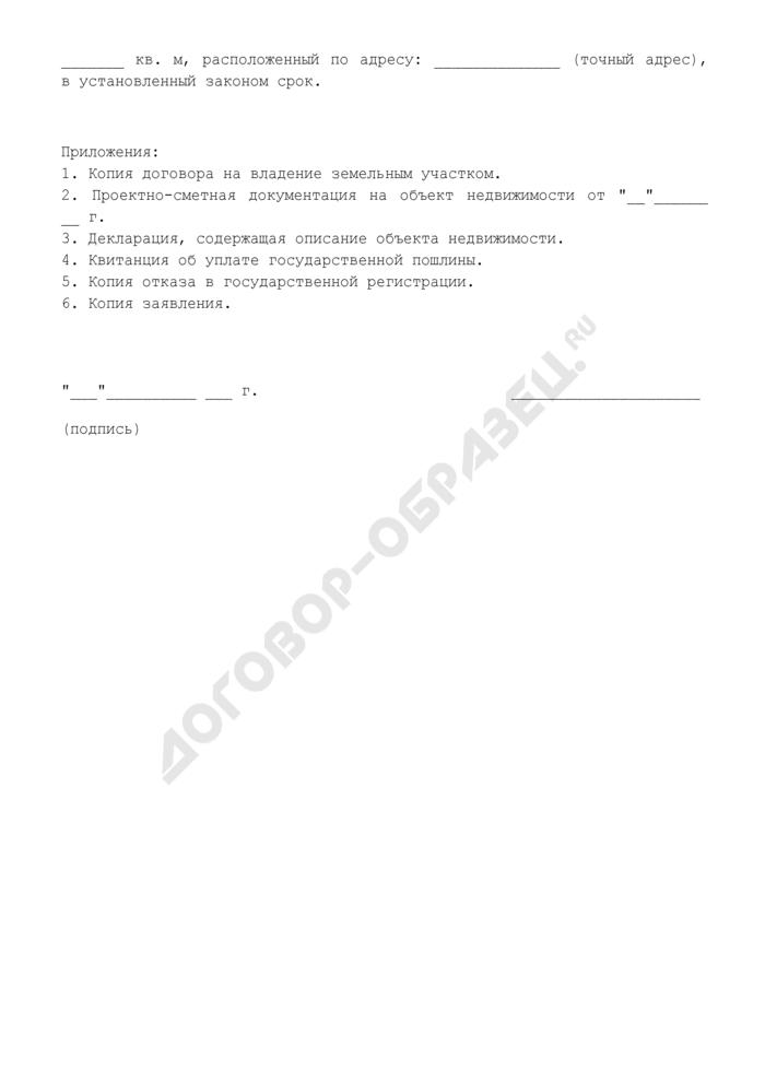 Заявление об оспаривании отказа в государственной регистрации права собственности на созданный на предназначенном для ведения дачного хозяйства (садоводства) земельном участке жилой дом (жилое (или хозяйственное) строение, гараж и т.д.) при законном отсутствии разрешения на строительство. Страница 2