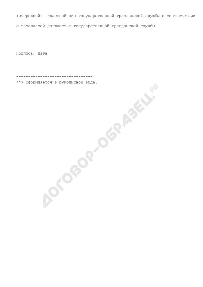Заявление гражданского служащего центрального аппарата Федеральной таможенной службы о проведении квалификационного экзамена и присвоении ему первого (очередного) классного чина государственной гражданской службы в соответствии с замещаемой должностью государственной гражданской службы. Страница 2
