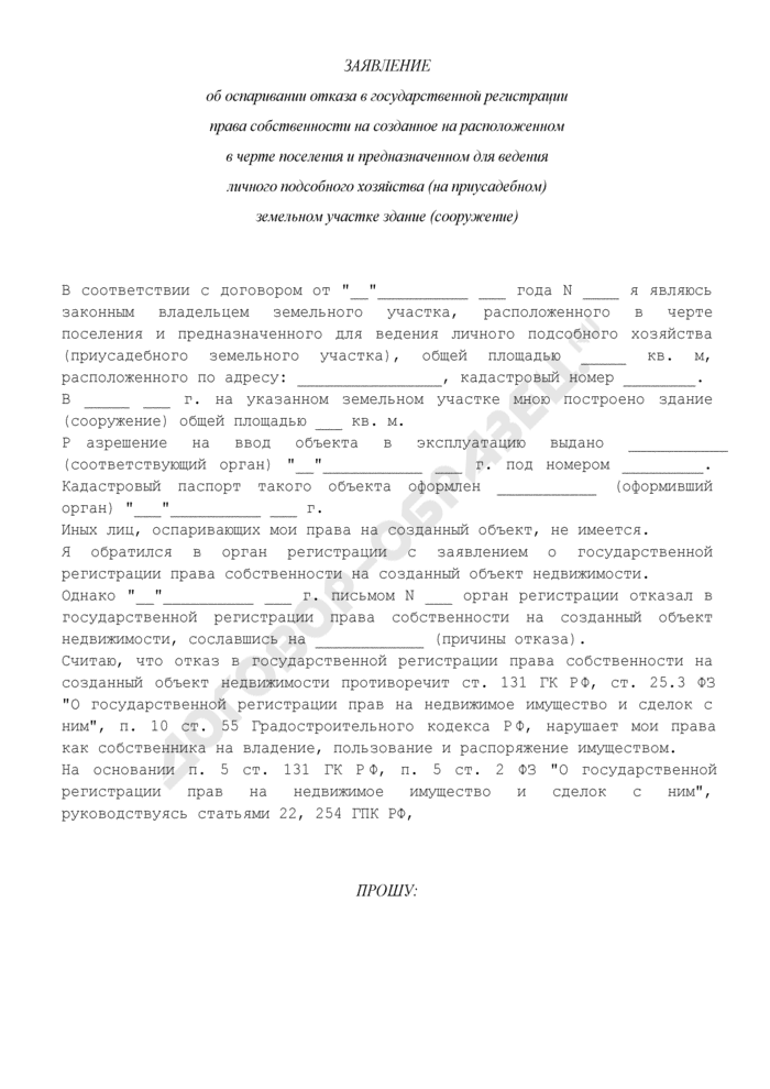 Заявление об оспаривании отказа в государственной регистрации права собственности на созданное на расположенном в черте поселения и предназначенном для ведения личного подсобного хозяйства (на приусадебном) земельном участке здание (сооружение). Страница 1