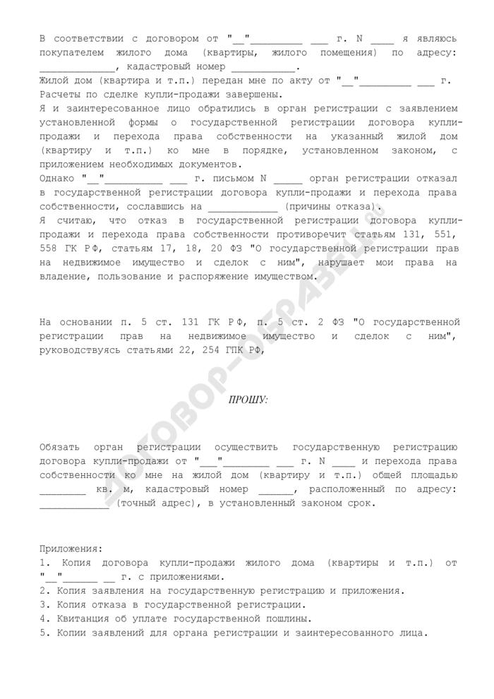 Заявление об оспаривании отказа в государственной регистрации договора купли-продажи и перехода права собственности на жилой дом (квартиру, жилое помещение). Страница 1