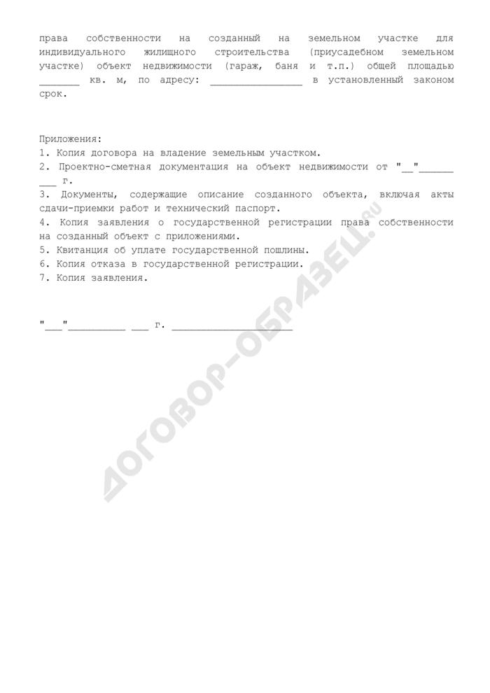 Заявление об оспаривании отказа в государственной регистрации права собственности на созданный на земельном участке, предназначенном для индивидуального жилищного строительства (на приусадебном земельном участке), объект недвижимости (гараж, баня и т.п.) при законном отсутствии разрешения на строительство. Страница 2
