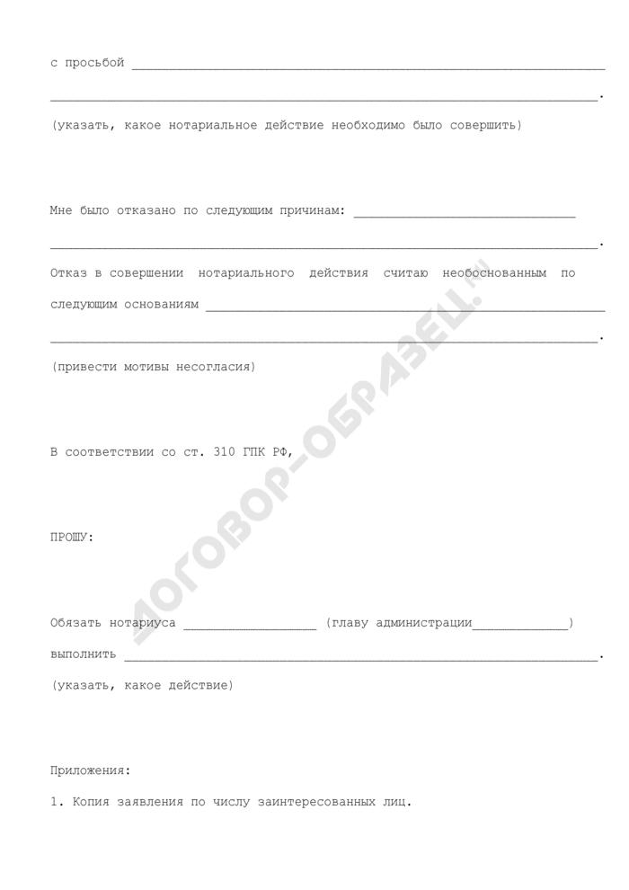 Заявление об отказе в совершении нотариальных действий. Страница 2