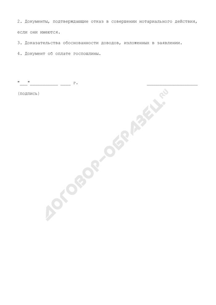 Заявление об отказе в совершении нотариальных действий. Страница 3