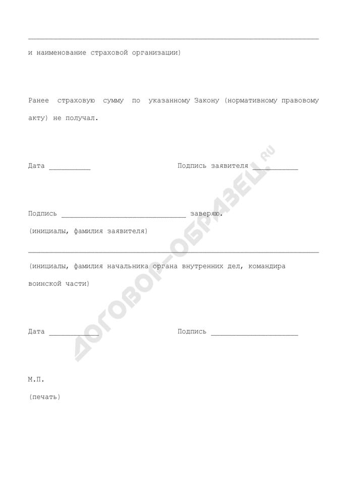 Заявление об отказе от получения страховых сумм, право на которые заявитель имеет в соответствии с иными Федеральными законами и нормативными правовыми актами Российской Федерации (для сотрудников органов внутренних дел, военнослужащих, граждан, призванных на военные сборы, в системе МВД России). Страница 3