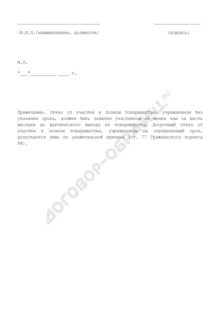 Заявление об отказе от участия в полном товариществе. Страница 2