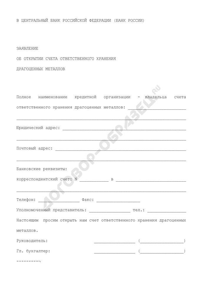 Заявление об открытии счета ответственного хранения драгоценных металлов (приложение к договору хранения драгоценных металлов и ведения счета ответственного хранения драгоценных металлов в Банке России). Страница 1