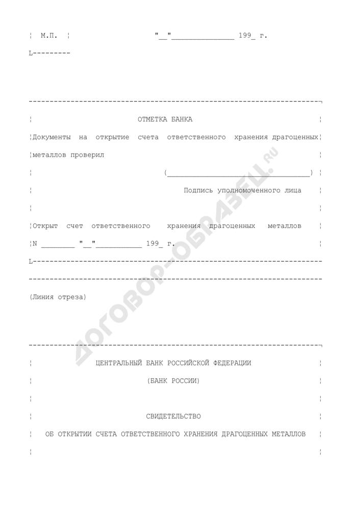 Заявление об открытии счета ответственного хранения драгоценных металлов (приложение к договору хранения драгоценных металлов и ведения счета ответственного хранения драгоценных металлов в Банке России). Страница 2
