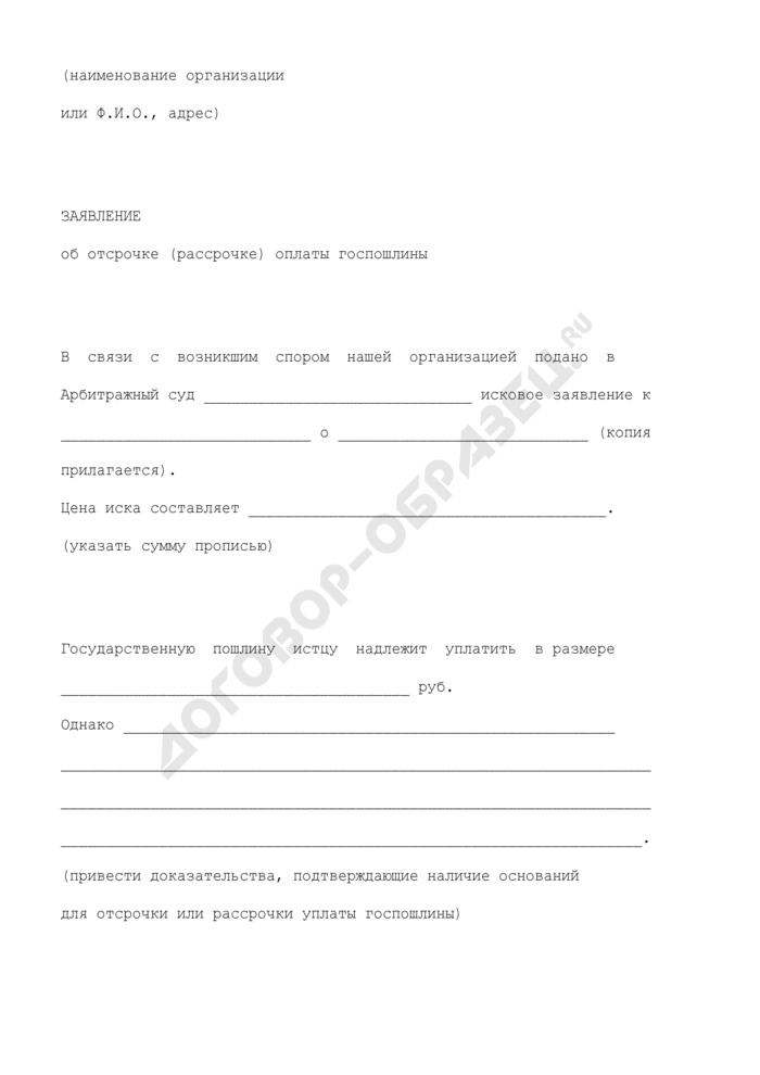 Заявление об отсрочке или рассрочке оплаты госпошлины или уменьшении ее размера (при подаче иска в арбитражный суд). Страница 2