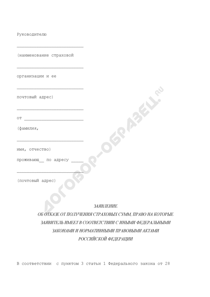 Заявление об отказе от получения страховых сумм, право на которые заявитель имеет в соответствии с иными федеральными законами и нормативными правовыми актами Российской Федерации. Страница 1