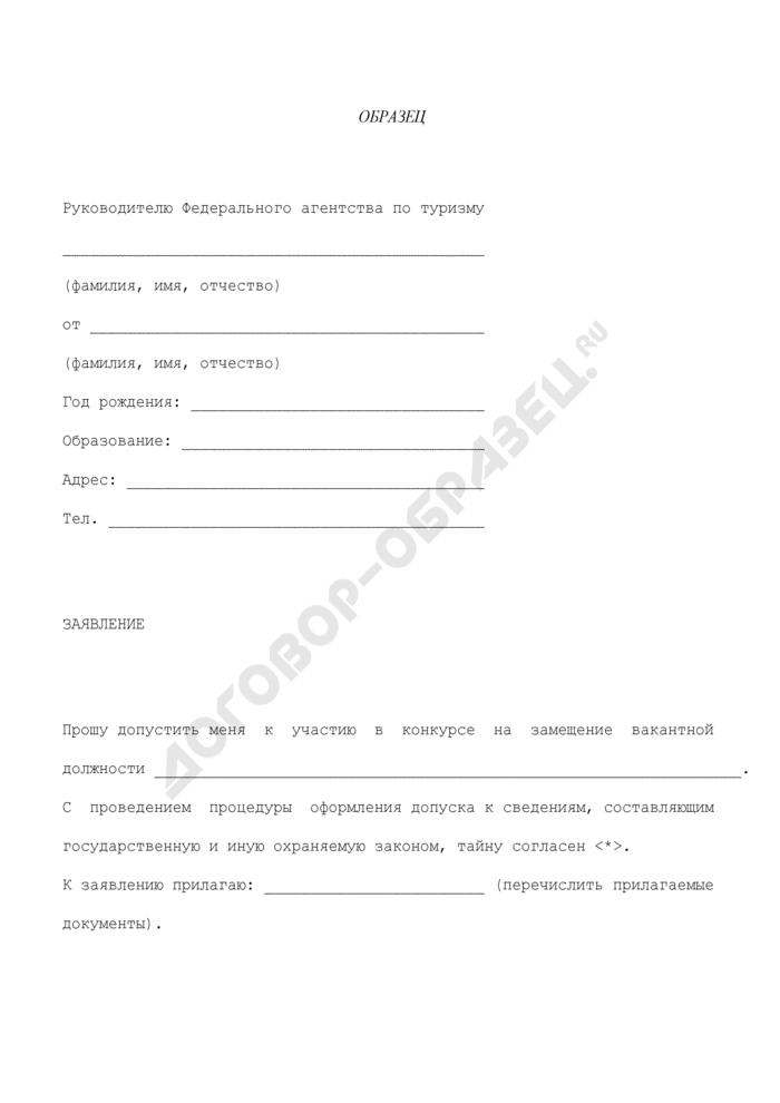Заявление гражданина на участие в конкурсе на замещение вакантной должности государственной гражданской службы в Федеральном агентстве по туризму (образец). Страница 1
