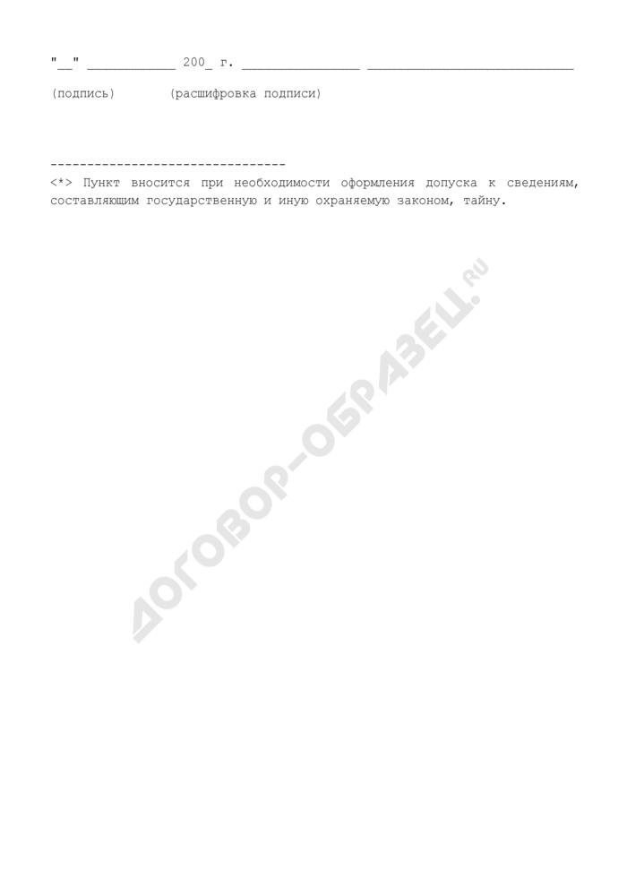 Заявление гражданина на участие в конкурсе на замещение вакантной должности государственной гражданской службы в Федеральном агентстве по туризму (образец). Страница 2