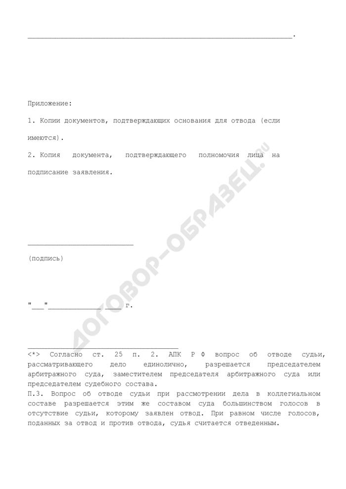 Заявление об отводе (в отношении судьи). Страница 3