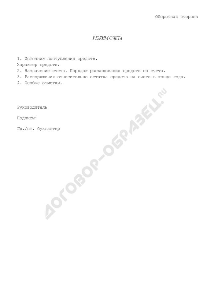 Заявление об открытии счета с указанием на обороте заявления режима счета. Форма N У-622. Страница 3