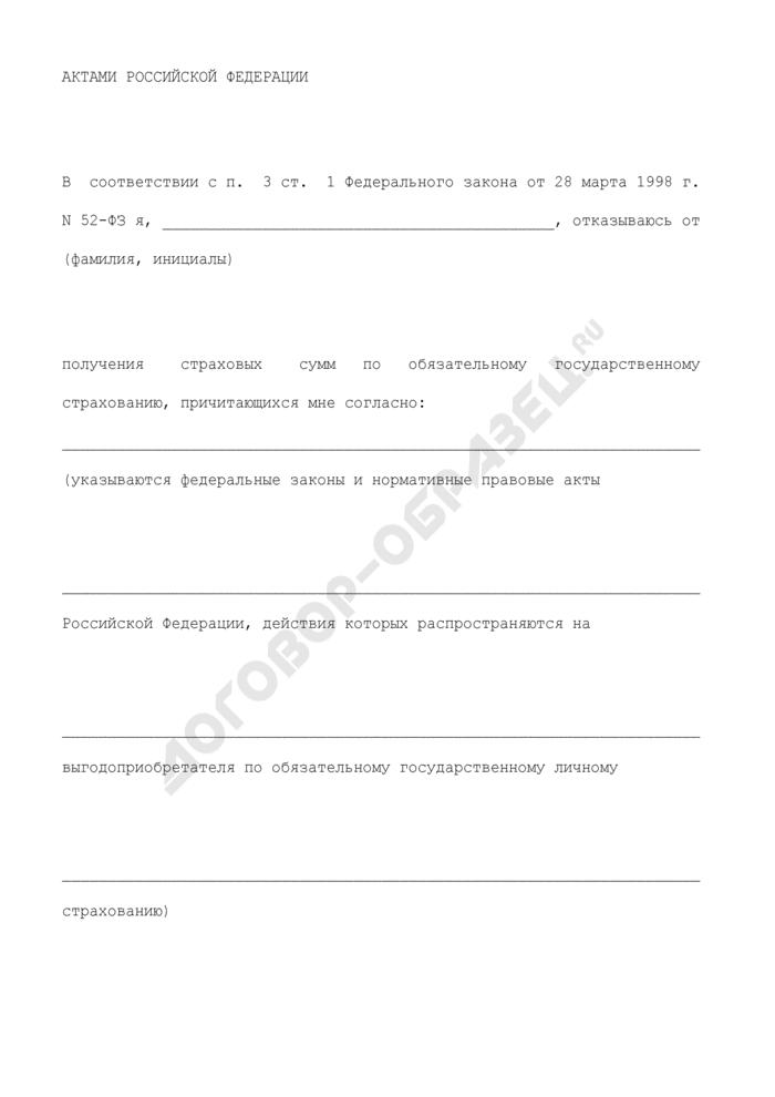 Заявление об отказе от получения страховых сумм, право на которые заявитель имеет в соответствии с иными Федеральными законами и нормативными правовыми актами Российской Федерации. Страница 2