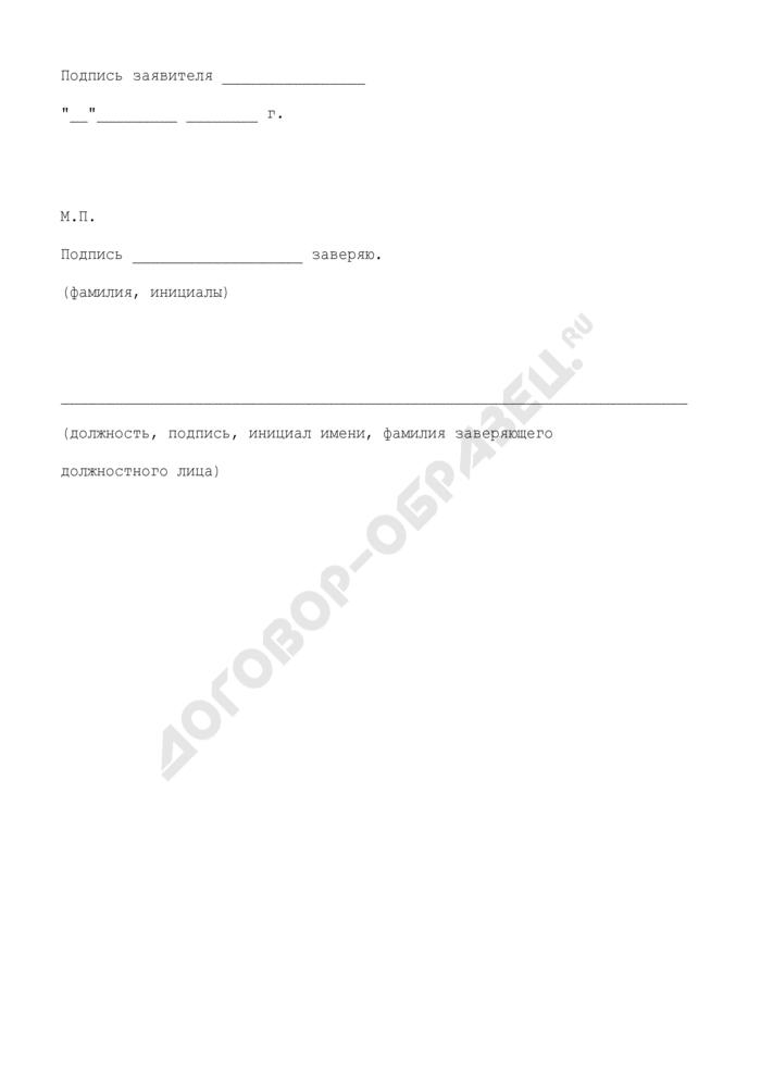 Заявление об отказе от получения страховых сумм, право на которые заявитель имеет в соответствии с иными Федеральными законами и нормативными правовыми актами Российской Федерации. Страница 3