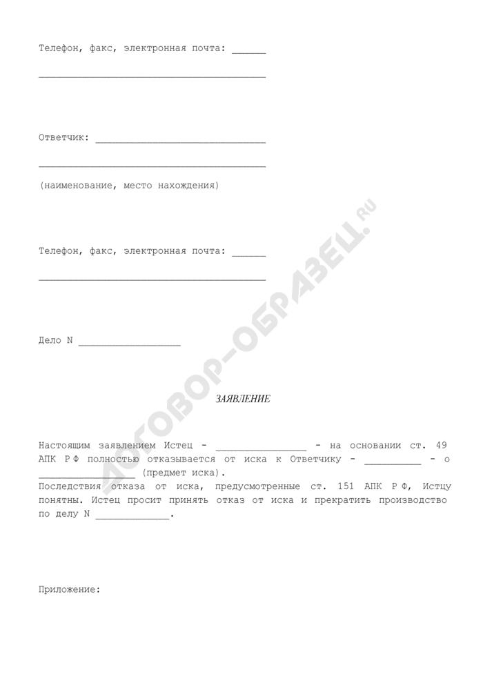 Заявление об отказе от иска на основании ст. 49 АПК РФ. Страница 2