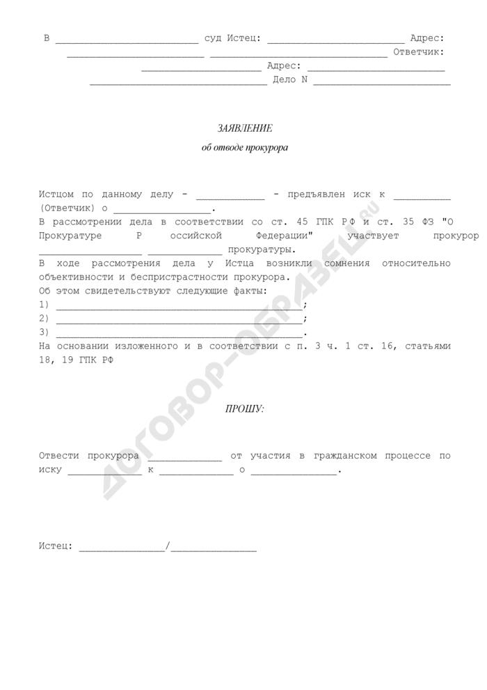 Заявление об отводе прокурора от участия в гражданском процессе. Страница 1