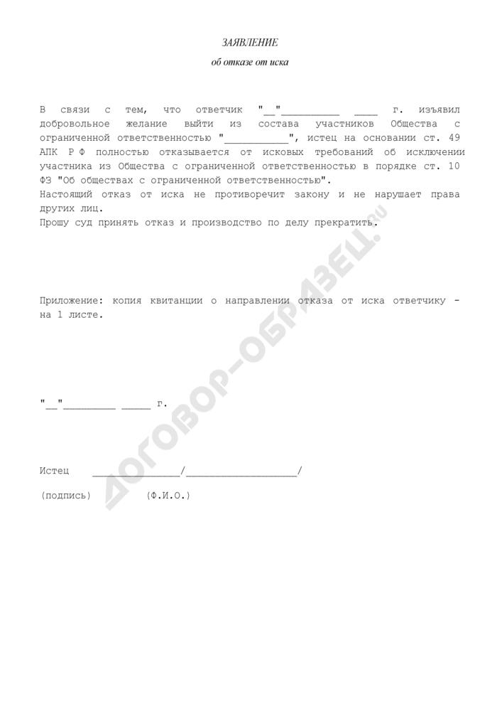 Заявление об отказе от иска об исключении участника из общества с ограниченной ответственностью. Страница 1