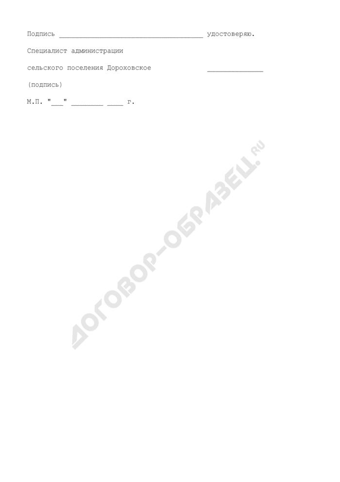 Заявление об отказе от права на приватизацию жилого помещения муниципального жилищного фонда на территории сельского поселения Дороховское Рузского муниципального района Московской области. Страница 2
