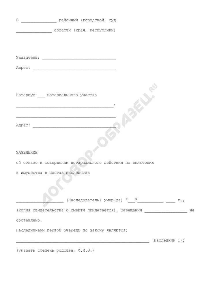 Заявление об отказе в совершении нотариального действия по включению в имущества в состав наследства. Страница 1