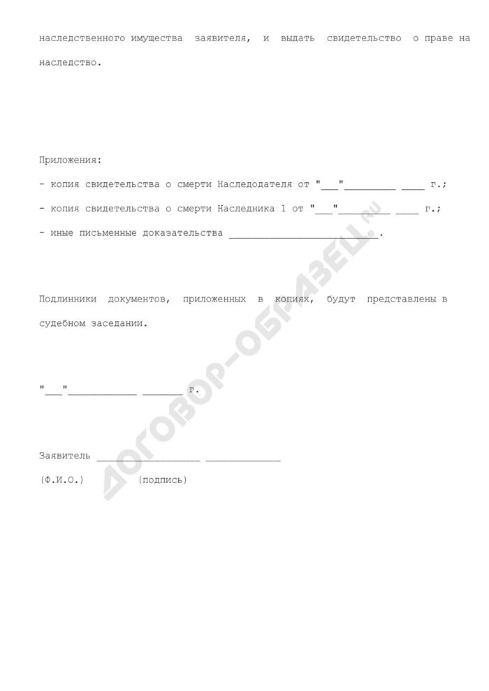 Заявление об отказе в совершении нотариального действия по включению в имущества в состав наследства. Страница 3