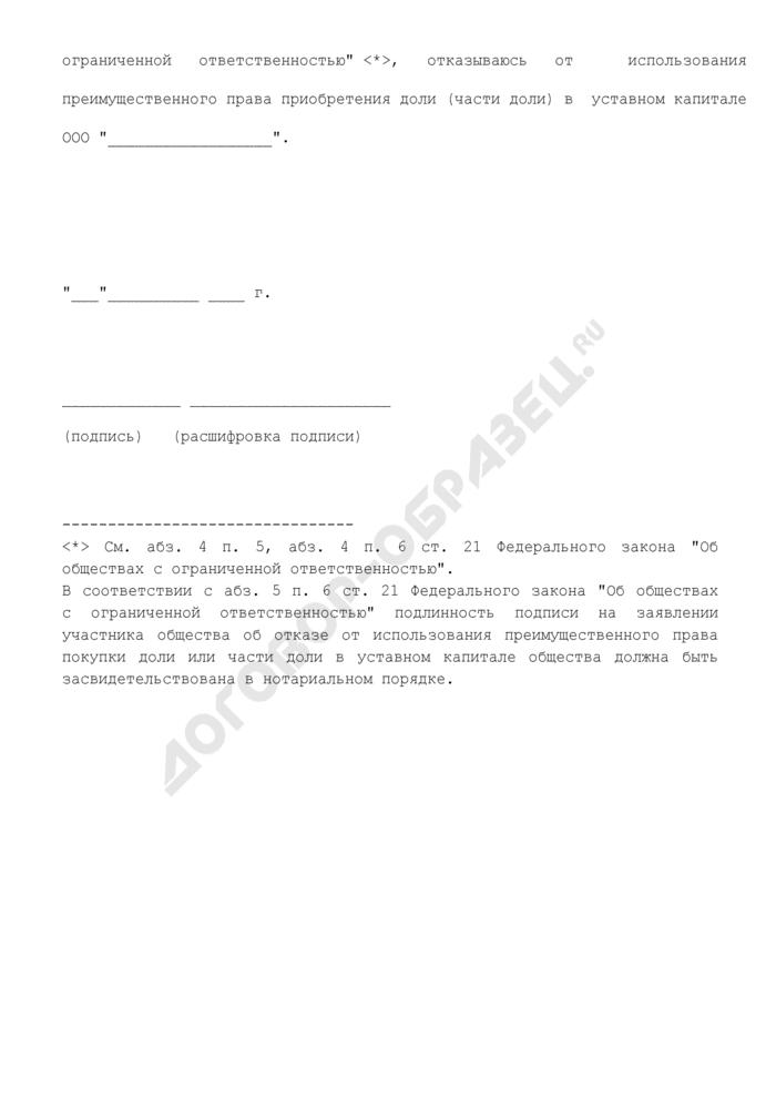 Заявление об отказе от использования преимущественного права покупки доли (части доли) в уставном капитале ООО. Страница 2