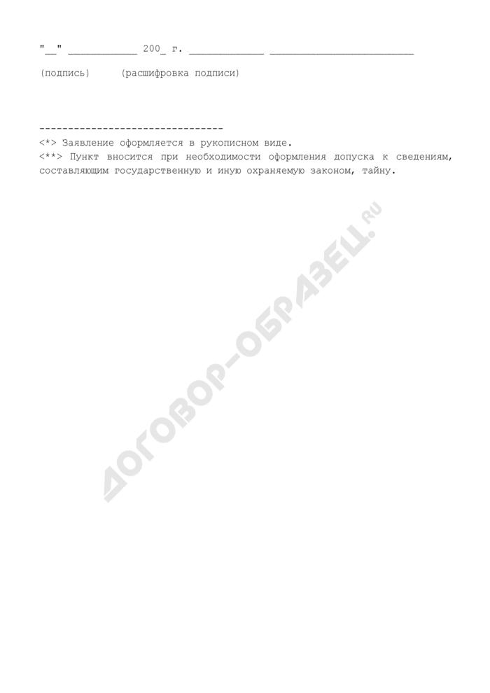 Заявление гражданского служащего о допуске к участию в конкурсе на замещение вакантной должности государственной гражданской службы в Федеральном агентстве по обустройству государственной границы Российской Федерации. Страница 2