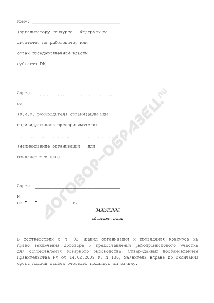 Заявление об отзыве заявки на участие в конкурсе на право заключения договора о предоставлении рыбопромыслового участка для осуществления товарного рыбоводства. Страница 1