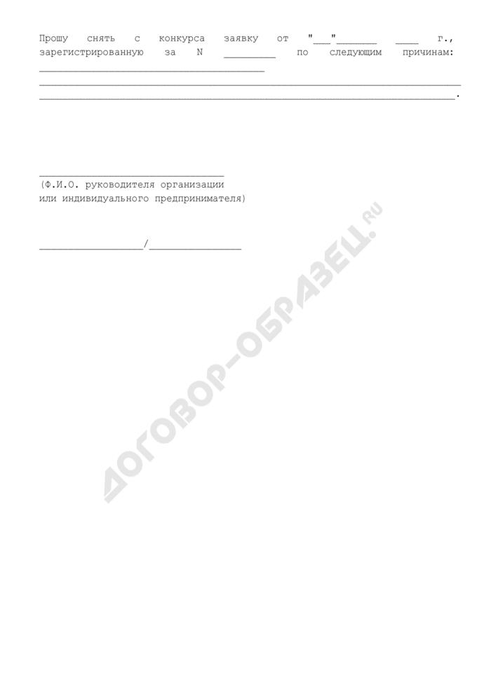 Заявление об отзыве заявки на участие в конкурсе на право заключения договора о предоставлении рыбопромыслового участка для осуществления товарного рыбоводства. Страница 2