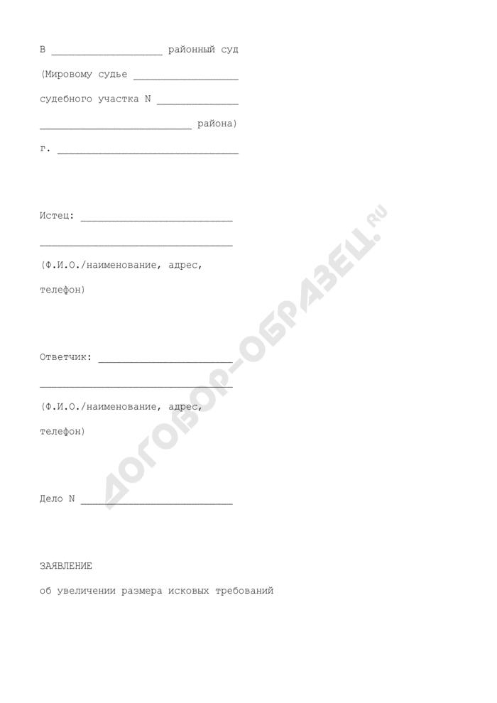 Заявление об увеличении размера исковых требований. Страница 1