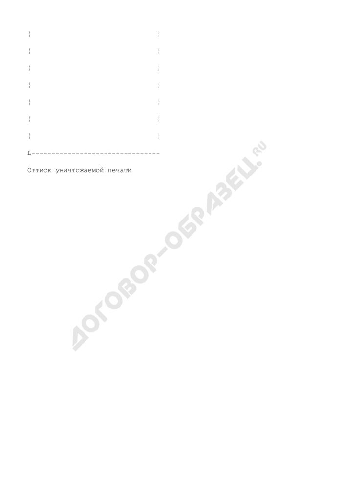 Заявление об уничтожении печати индивидуального предпринимателя. Страница 3