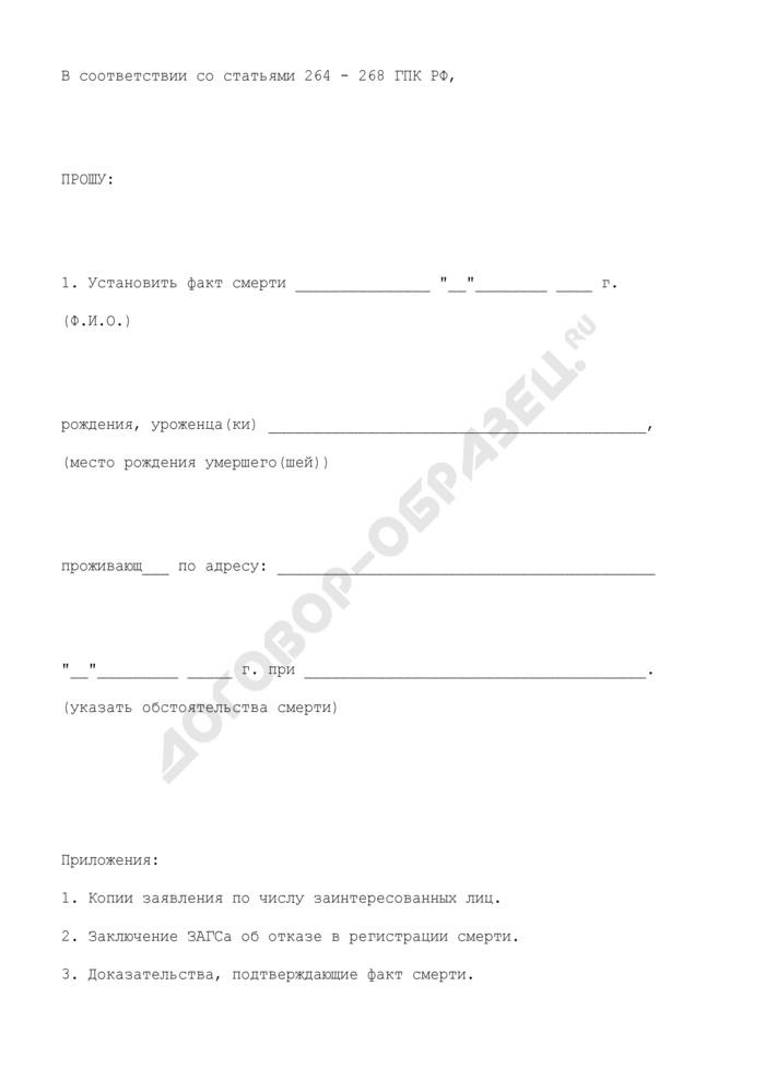 Заявление об установлении факта смерти. Страница 3