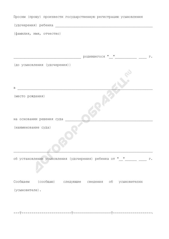 Заявление об усыновлении (удочерении). Форма N 11. Страница 2