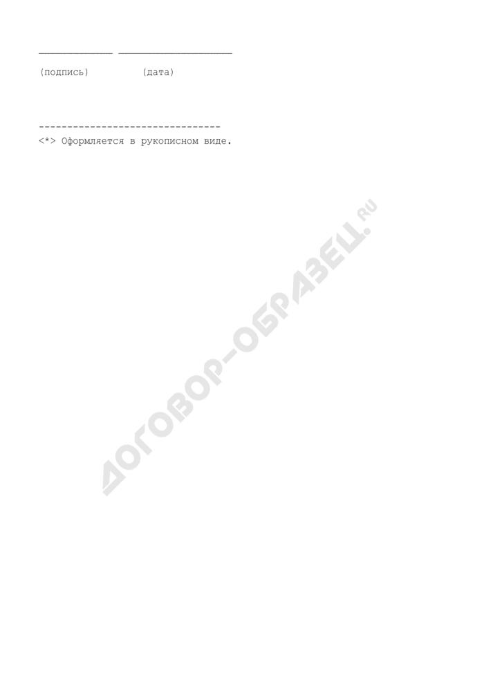 Заявление гражданского служащего Федерального агентства по обустройству государственной границы Российской Федерации о проведении квалификационного экзамена и присвоении ему первого (очередного) классного чина государственной гражданской службы в соответствии с замещаемой должностью. Страница 2