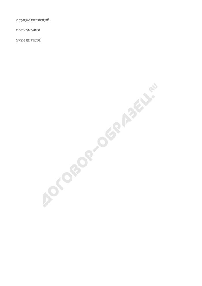 Заявление об установлении образовательному учреждению Московской области государственный аккредитационный статус по типу учреждение дополнительного образования детей. Страница 3