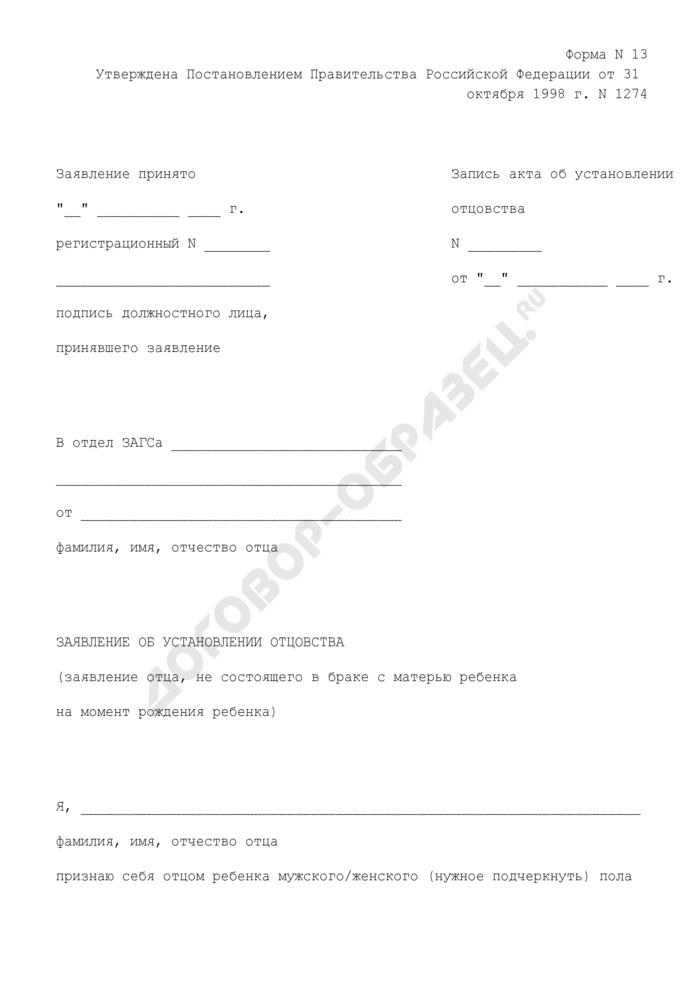 Заявление об установлении отцовства для гражданина Российской Федерации, проживающего за пределами территории Российской Федерации (заявление отца, не состоящего в браке с матерью ребенка на момент рождения ребенка). Форма N 13. Страница 1
