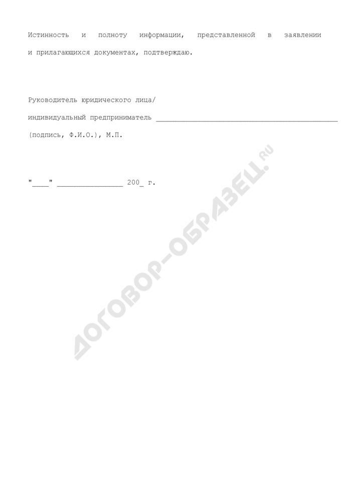 Заявление об установлении лимитов на размещение отходов производства и потребления на территории Московской области. Страница 3