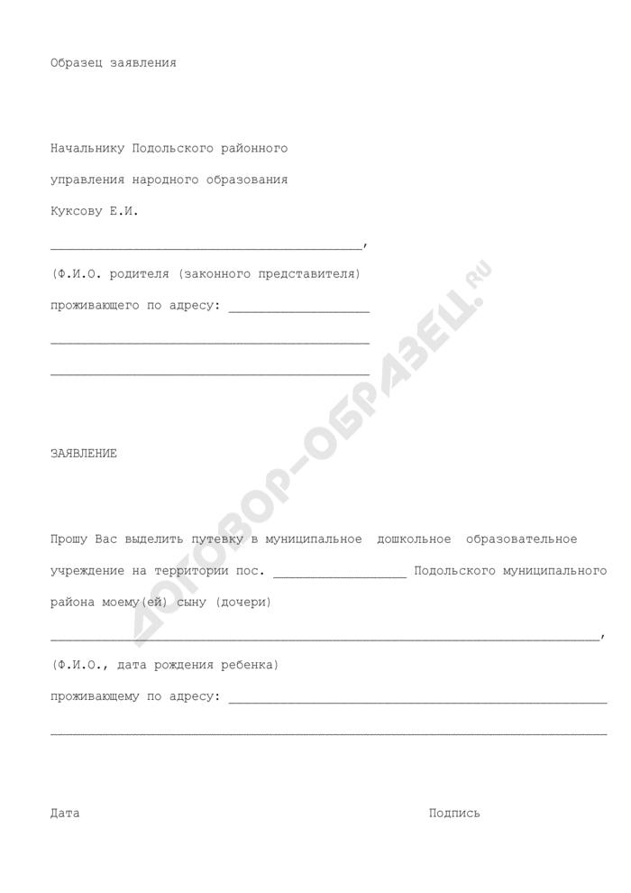 Заявление одного из родителей (законных представителей) выделить путевку в муниципальное дошкольное образовательное учреждение на территории Подольского муниципального района Московской области. Страница 1