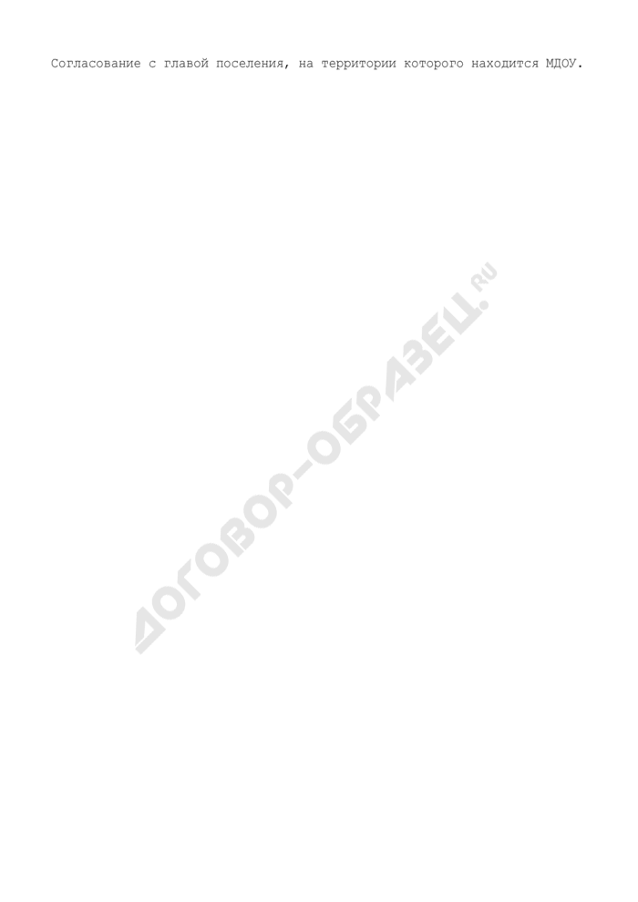 Заявление одного из родителей (законных представителей) выделить путевку в муниципальное дошкольное образовательное учреждение на территории Подольского муниципального района Московской области. Страница 2