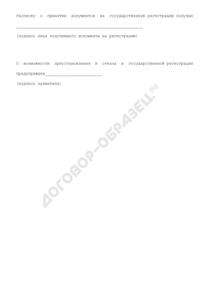 Заявление одного из супругов о регистрации долевой собственности (пример). Страница 2