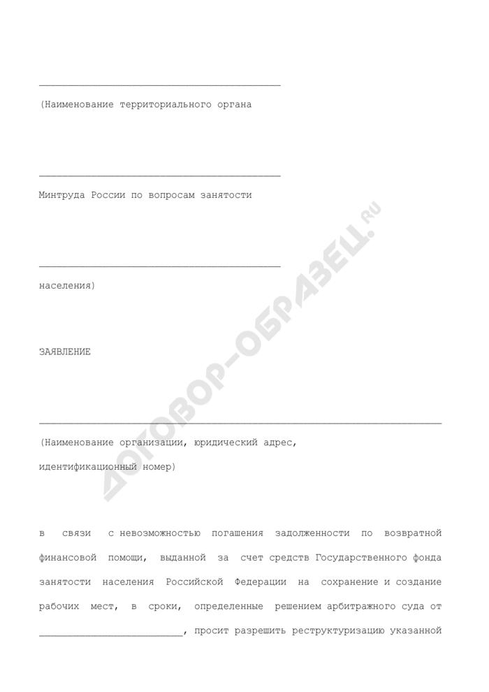 Заявление организации о согласии участвовать в реализации мероприятий федеральной и региональных программ содействия занятости населения. Страница 1
