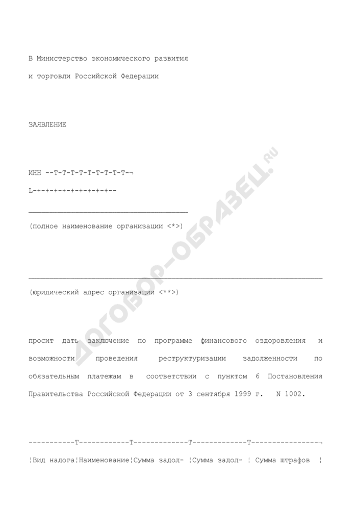 Заявление организации о предоставлении права на реструктуризацию задолженности по обязательным платежам. Страница 1